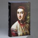 купить Книга сейф Наталка Полтавка 26 см цена, отзывы