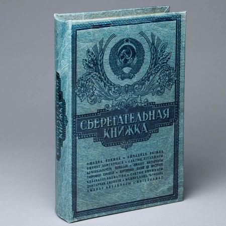 купить Книга сейф Сберегательная книжка 26 см цена, отзывы