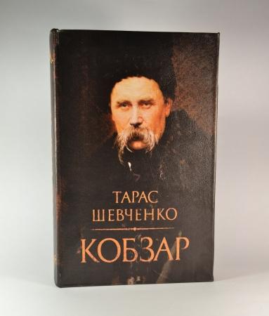 купить Книга сейф Тарас Шевченко 26 см цена, отзывы