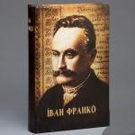 купить Книга сейф иван франко 26 см цена, отзывы