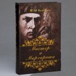 купить Книга сейф мастер и маргарита 26 см цена, отзывы