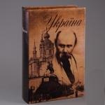 купить Книга сейф Шевченко и Украина 26 см цена, отзывы