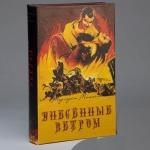 купить Книга сейф унесенные ветром 26 см цена, отзывы