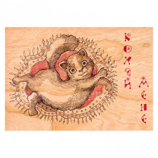 купить Деревянная открытка Кохай мене цена, отзывы