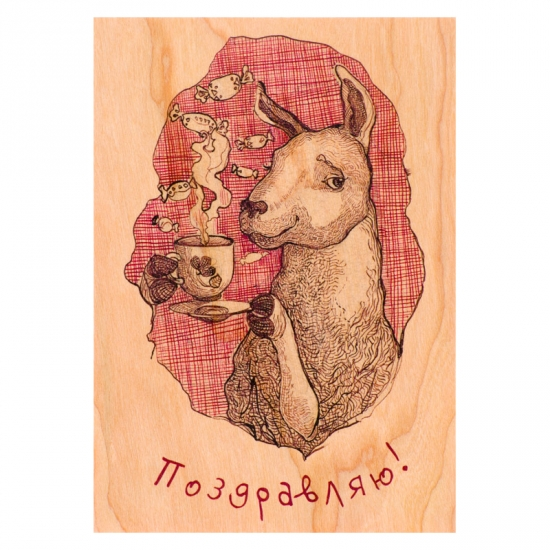 купить Деревянная открытка Лама с чашкой цена, отзывы