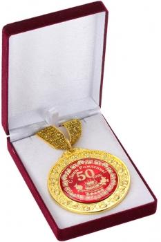 купить Медаль deluxe 50 лет цена, отзывы