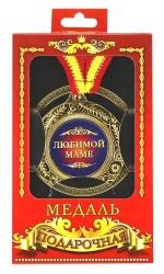 купить Медаль подарочная Любимой маме цена, отзывы
