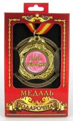 купить Медаль подарочная Мать-героиня цена, отзывы
