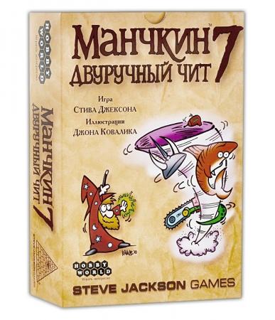купить Настольная игра Манчкин 7 Двуручный Чит цена, отзывы