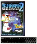 купить Настольная игра Звёздный манчкин 2 Войны клоунов цена, отзывы