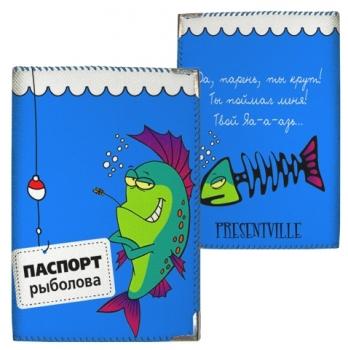 купить Обложка на паспорт Рыболова цена, отзывы
