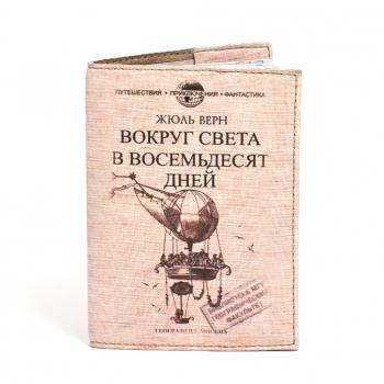 купить Обложка на паспорт Вокруг света 80дней цена, отзывы