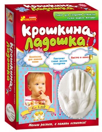 купить Оттиск гипсовый детской ладошки цена, отзывы