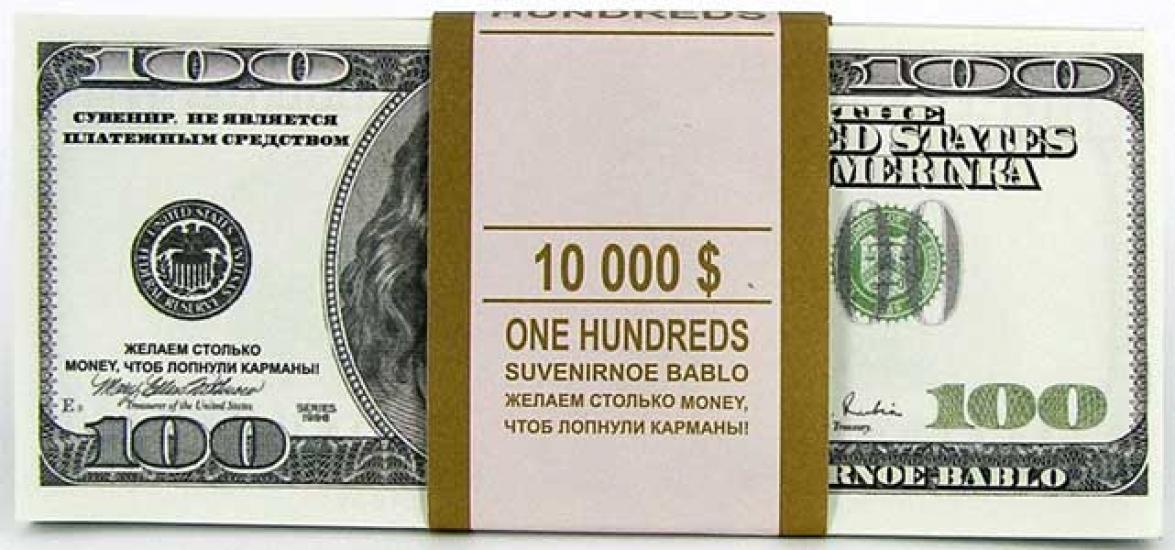 купить Пачка 100 Баксов подарочная цена, отзывы