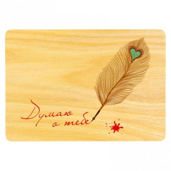 купить Деревянная открытка Думаю о тебе цена, отзывы