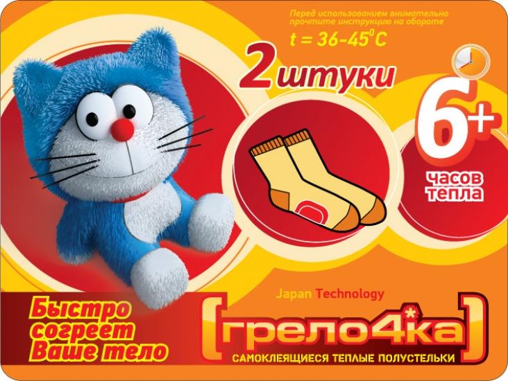 купить Самоклеящиеся теплые полустельки. 6 часов тепла. (2 шт.) цена, отзывы