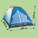 фото 896  Палатка 2-х местная цена, отзывы