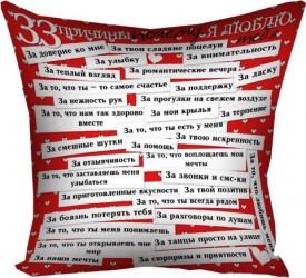 купить Подушка 33 причины любви 40х40 цена, отзывы