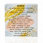 фото 22511  Печенье с пожеланием Любимой Маме  цена, отзывы