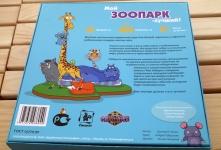 фото 5403  Настольная игра Мой зоопарк - лучший цена, отзывы