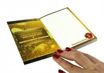фото 1752  Блокнот Золотые Мысли цена, отзывы