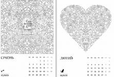 фото 7008  Календар Чарівний рік цена, отзывы