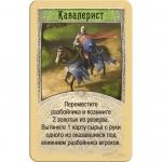 фото 5621  Настольная игра Колонизаторы Европа цена, отзывы