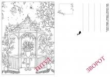 фото 7013  Листівки чарівного саду цена, отзывы