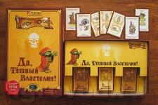 фото 5491  Настольная игра Да, Тёмный Властелин! (Да, Хозяин) цена, отзывы