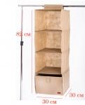 фото 24492  Подвесной Органайзер для вещей на 4 секции (Бежевый) цена, отзывы