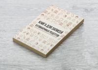 Кулинарные блокноты