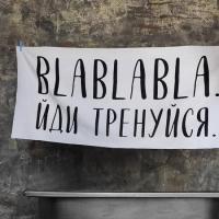 Полотенце Blablabla 150х70 см