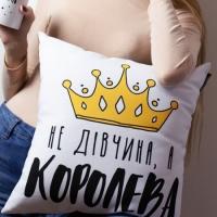 Фото Подушка Не дівчина, а королева  40х40см