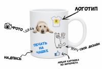 Чашка с Вашим текстом