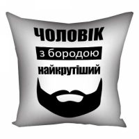 Подушка Чоловік з бородою найкрутіший 30х30см