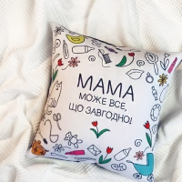 Подушка Мама може все, що завгодно 40х40см