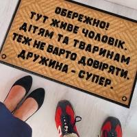 Дверний килимок Обережно!