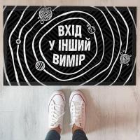 Дверний килимок Інший вимір