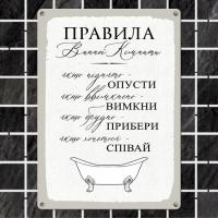 Фото Табличка интерьерная металлическая Правила ванної кімнати