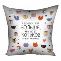 Подушка Моя любовь к тебе больше, чем к котикам