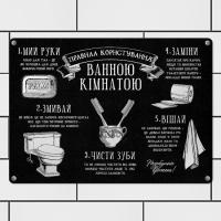 Фото Табличка интерьерная металлическая Правила користування ванною кімнатою