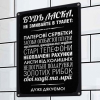 Фото Табличка интерьерная металлическая Будь ласка, не змивайте в туалет
