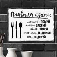 Фото Табличка интерьерная металлическая Правила кухні
