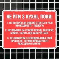 Фото Табличка интерьерная металлическая Не йди з кухні, поки…