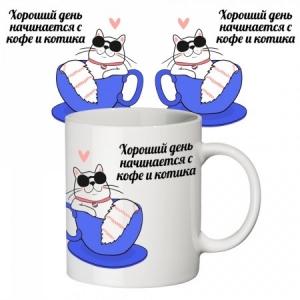 Чашка Хороший день начинается с кофе и котика