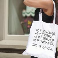 Фото Эко сумка  Ні, Я тримаюся...