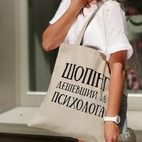 Фото Эко сумка Шопінг дешевший за психолога