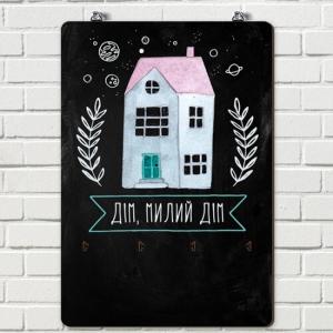 Ключница настенная Милый дом