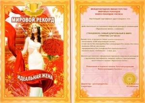 ДИПЛОМ - ГИГАНТ МИРОВОЙ РЕКОРД ИДЕАЛЬНАЯ ЖЕНА