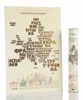 Фото Скретч карта Європейські Мандри